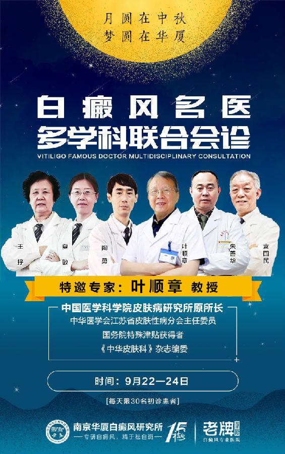 南京皮研所原所长叶顺章22日-24日坐诊我院